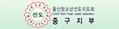 ���� ���û�ҳ⼱������ȸ �߱����� Ulsan Youth Proper Leader Association