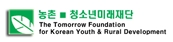���̤�û�ҳ� �̷���� The Tomorrow Foundation for Korea Youth & Rural Development